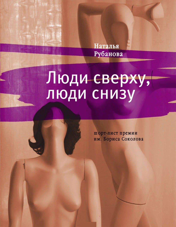 Купить Люди сверху, люди снизу, Наталья Рубанова, 978-5-9691-0352-8