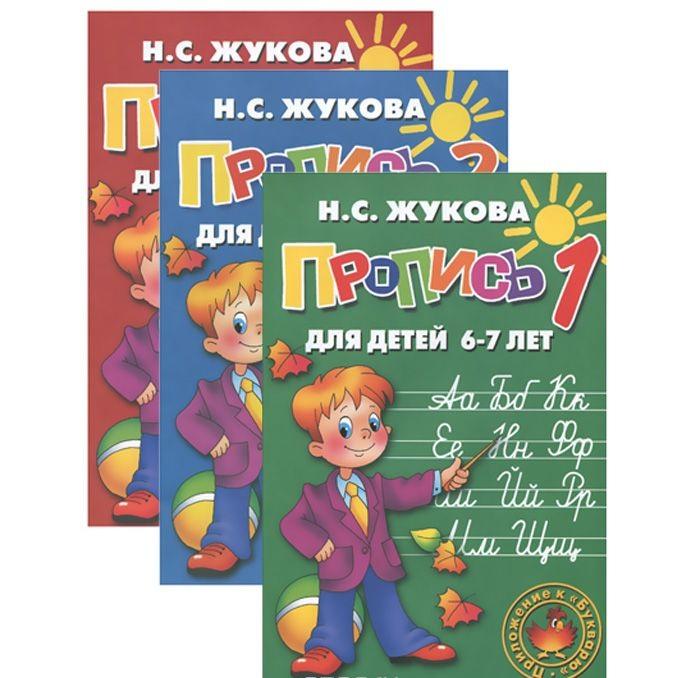 Купить Прописи №1, 2, 3 для детей 6-7 лет (комплект из 3 книг), Надежда Жукова, 978-5-9780-0548-6