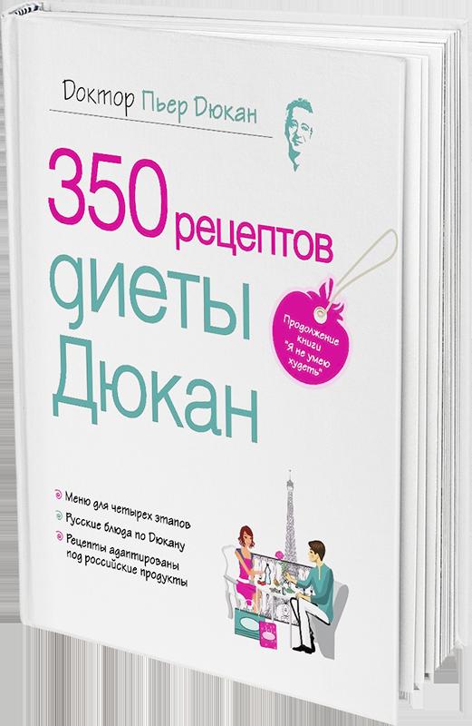 КНИГИ ДЮКАНА 350 РЕЦЕПТОВ СКАЧАТЬ БЕСПЛАТНО