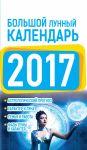 Книга Большой лунный календарь 2017 год