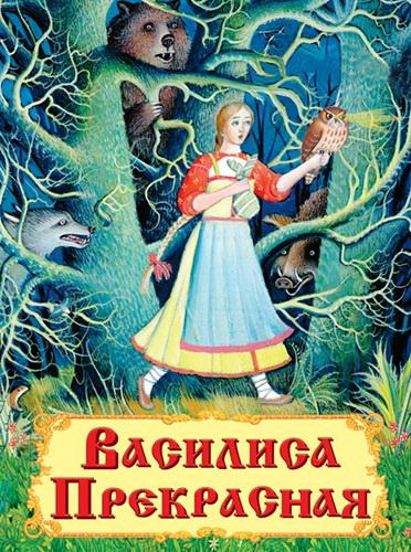 Купить Василиса Прекрасная, А. Афанасьев, 978-5-465-03230-8
