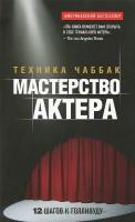 Книга Мастерство актера: Техника Чаббак