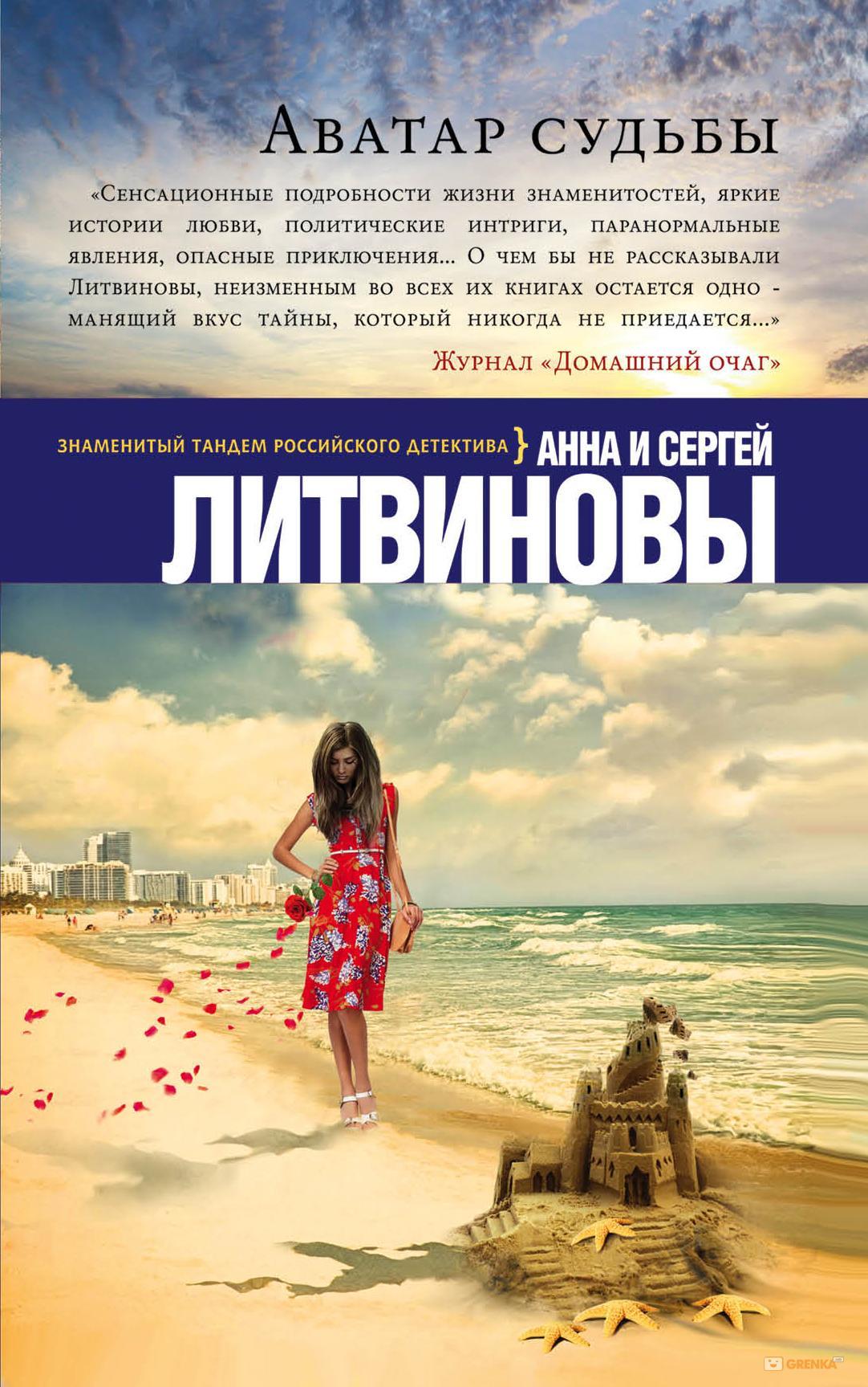 Купить Аватар судьбы, Сергей Литвинов, 978-5-699-90008-4