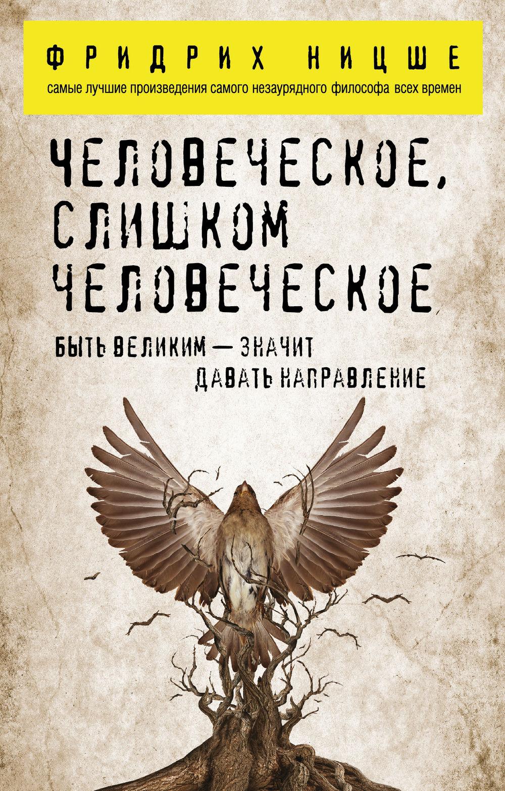 Купить Человеческое, слишком человеческое, Фридрих Ницше, 978-5-699-86991-6