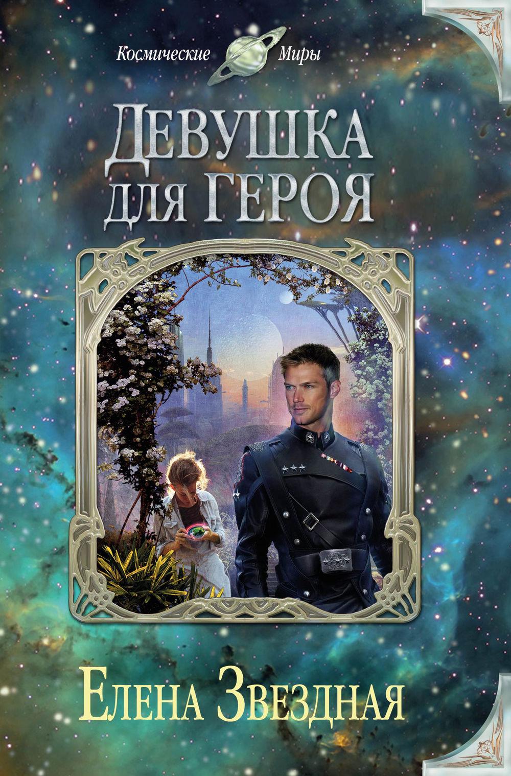 Купить Девушка для героя, Елена Звездная, 978-5-699-90225-5