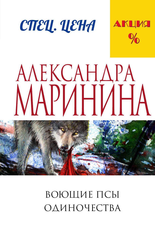 Купить Воющие псы одиночества, Александра Маринина, 978-5-699-90049-7