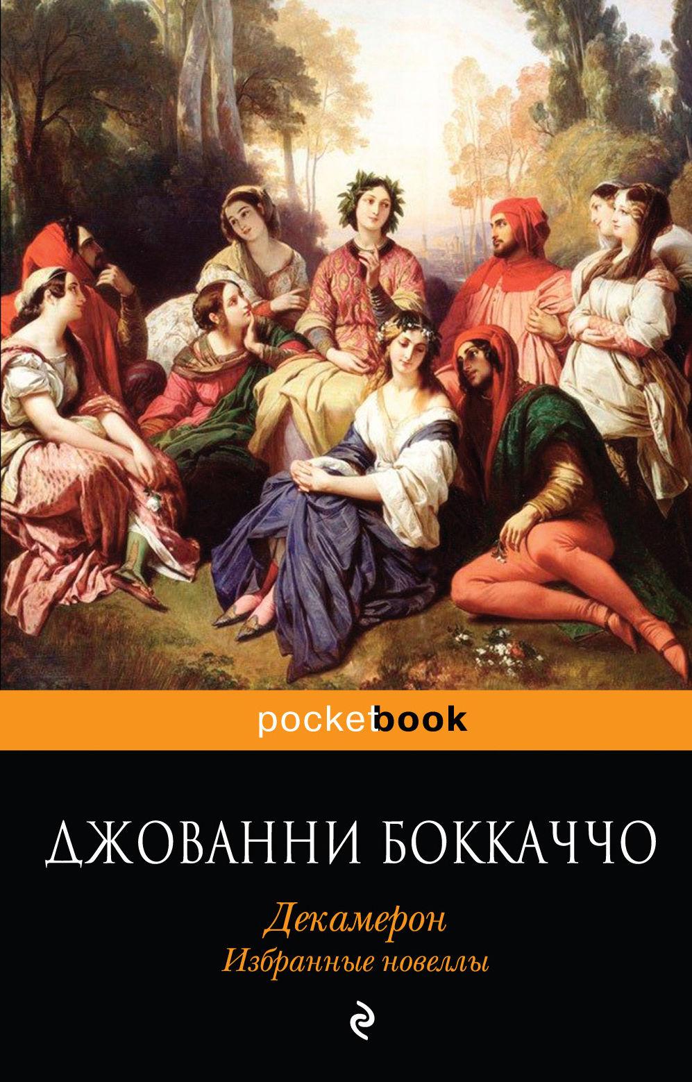 Купить Декамерон. Избранные новеллы, Джованни Боккаччо, 978-5-699-58290-7