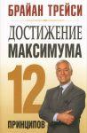 Книга Достижение максимума: 12 принципов (6-е издание)