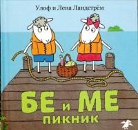 Книга Бе и Ме. Пикник