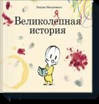 Книга Великоляпная история