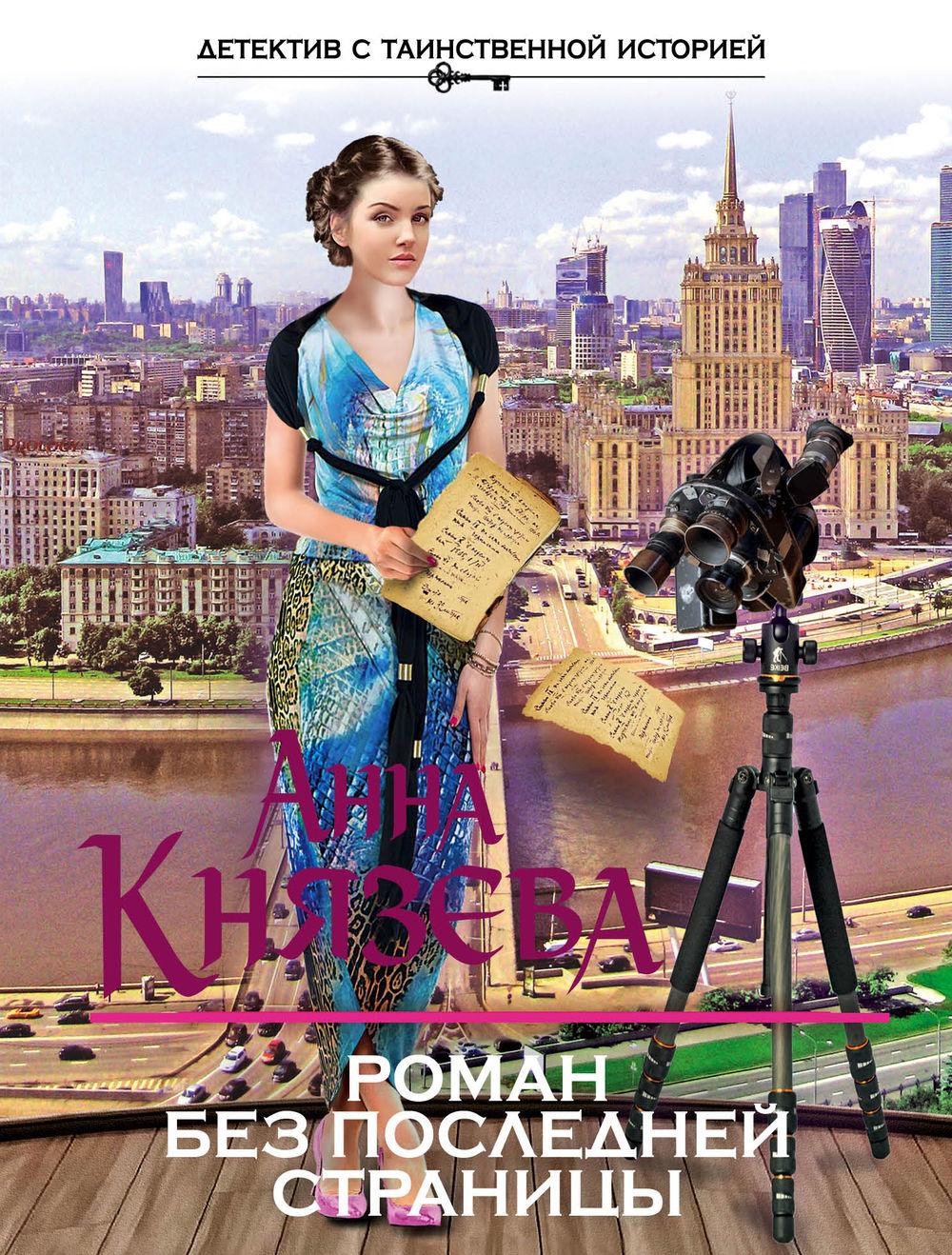 Купить Роман без последней страницы, Анна Князева, 978-5-699-76500-3