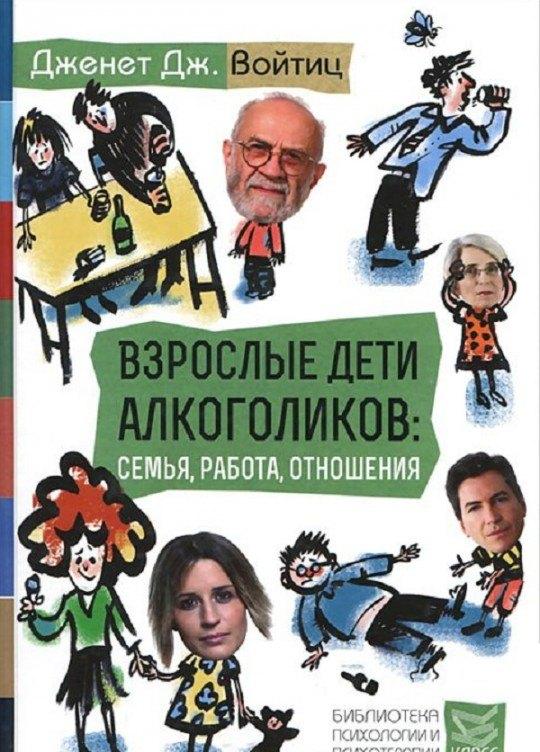 Купить Взрослые дети алкоголиков: семья, работа, отношения, Дженет Дж. Войтиц, 978-5-86375-202-0
