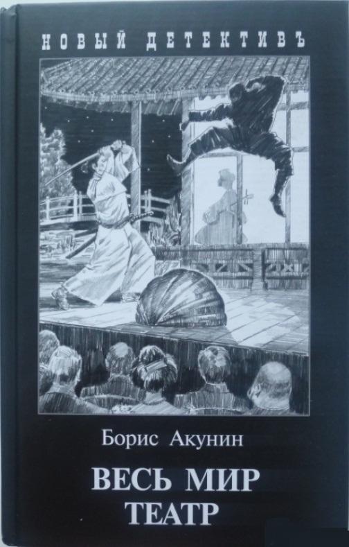 Купить Весь мир театр, Борис Акунин, 978-5-8159-0959-5, 978-5-8159-1322-6, 978-5-8159-1361-5