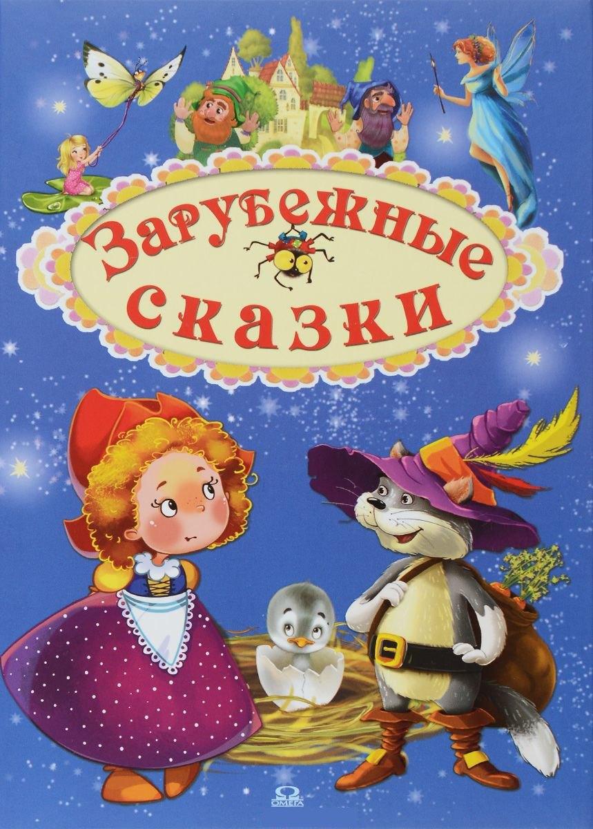 Купить Зарубежные сказки, Ирина Шестакова, 978-5-465-03218-6