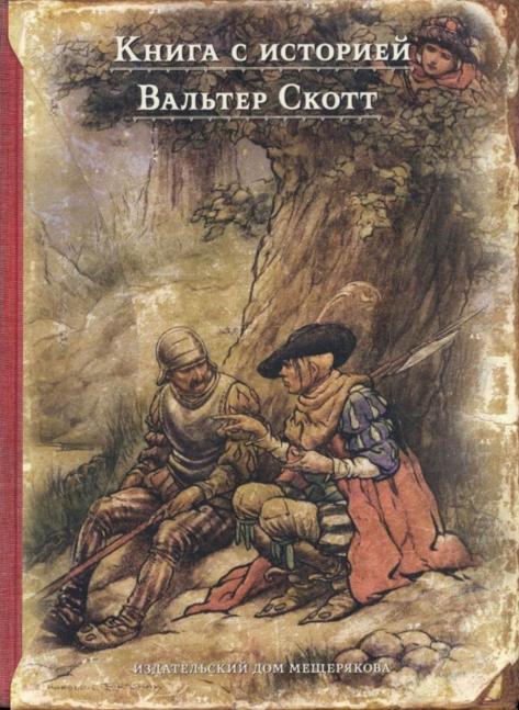 Купить Талисман и другие истории, Вальтер Скотт, 978-5-91045-182-1