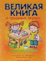 Книга Великая книга о трудных звуках с азбуками, букварем и историями, которые ты сможешь прочитать сам
