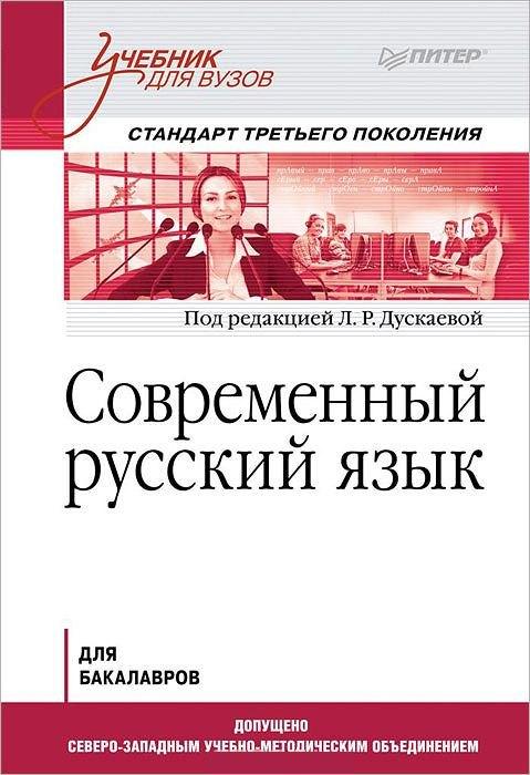 Купить Современный русский язык. Учебник для вузов. Стандарт третьего поколения, Николай Алефиренко, 978-5-496-00754-2