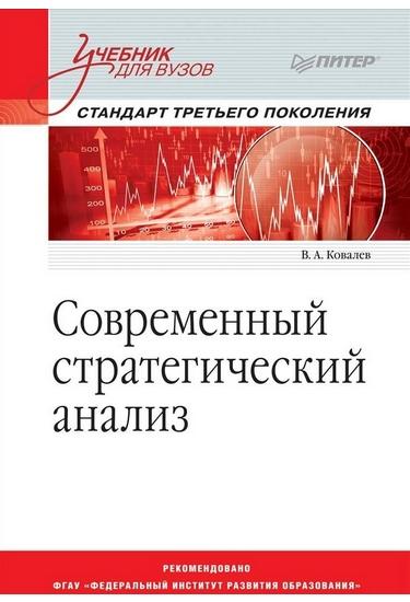 Купить Современный стратегический анализ. Учебник, Василий Ковалев, 978-5-496-02020-6