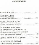 фото страниц Все лучшие повести для детей о весёлых каникулах #2