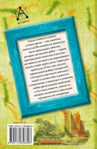 фото страниц Все лучшие повести для детей о весёлых каникулах #3