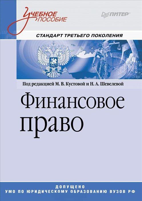 Купить Финансовое право. Учебное пособие, М. Кустова, 978-5-496-01076-4