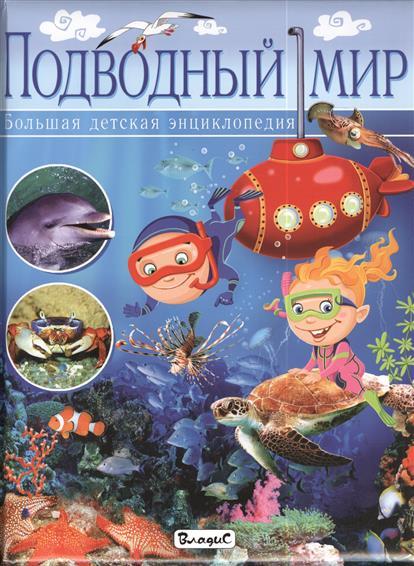 Купить Подводный мир, Юлия Феданова, 978-5-9567-2156-8