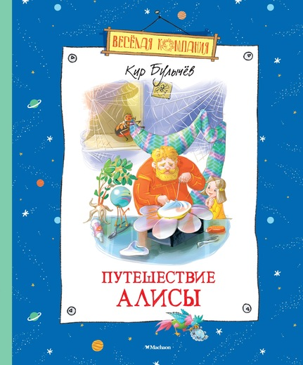 Купить Путешествие Алисы, Кир Булычев, 978-5-389-10529-4
