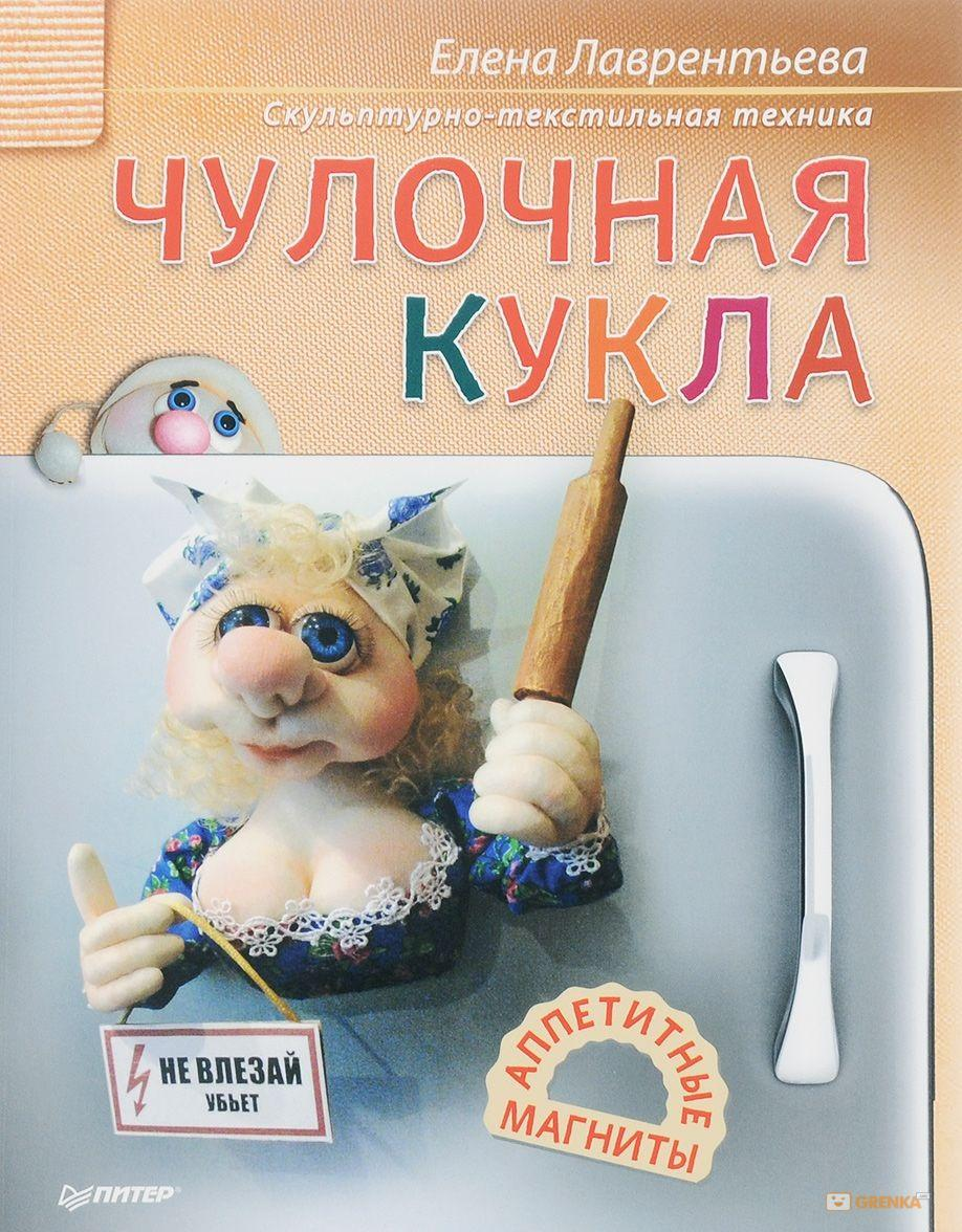 Купить Чулочная кукла. Аппетитные магниты, Елена Лаврентьева, 978-5-496-01986-6