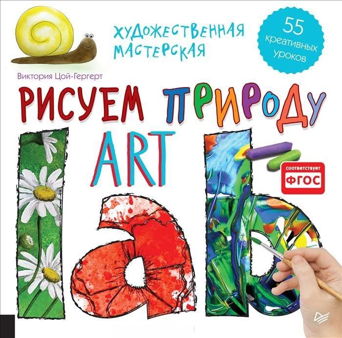 Купить Художественная мастерская. Рисуем природу, Виктория Цой-Гергерт, 978-5-496-01814-2