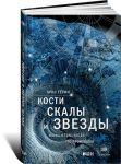 Книга Кости, скалы и звезды: Наука о том, когда что произошло