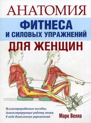 Купить Анатомия фитнеса и силовых упражнений для женщин, Марк Велла, 978-985-15-2702-7