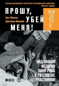 Книга Прошу, убей меня! Подлинная история панк-рока в рассказах участников