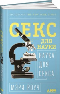 Книга Секс для науки. Наука для секса