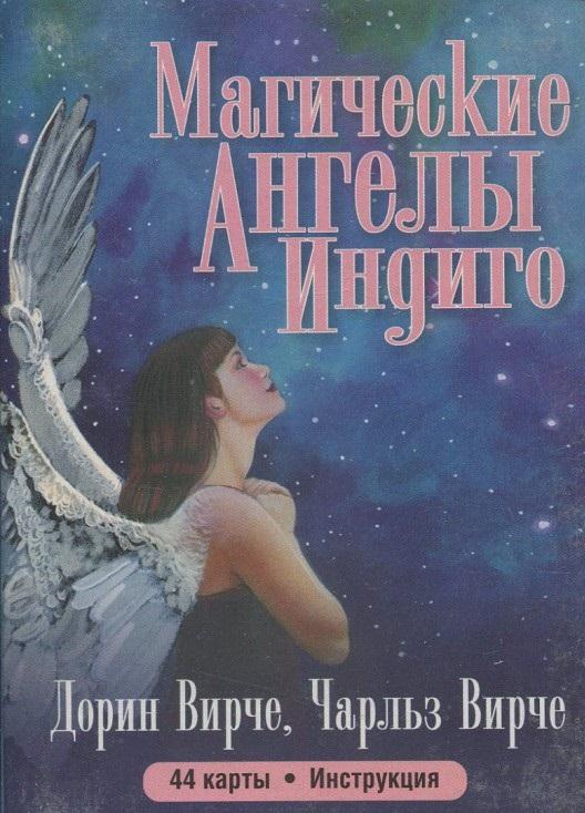 Купить Магические ангелы индиго (+ набор из 44 карт), Чарльз Вирче, 978-985-15-2156-8