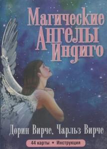 Дорин вирче - лучшие книги музыка и фильмы с дорин вирче