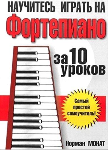 Купить Научитесь играть на фортепиано за 10 уроков, Норман Монат, 978-985-15-2459-0, 978-985-15-3257-1