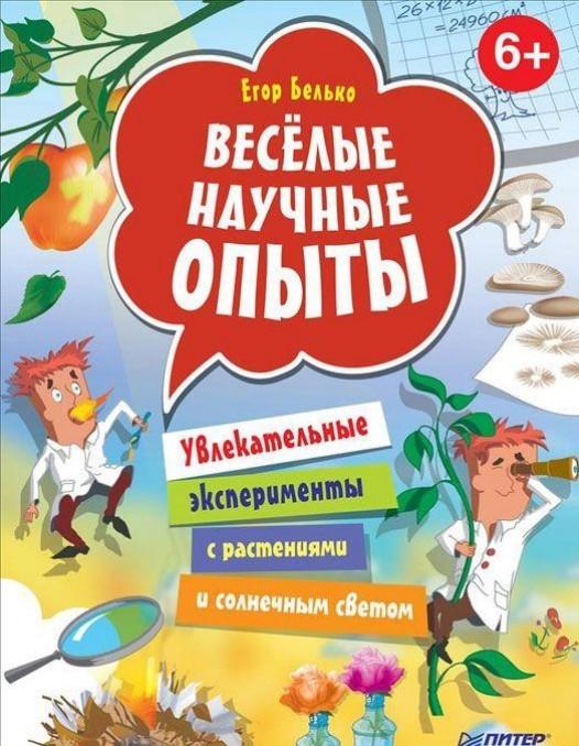 Купить Весёлые научные опыты. Увлекательные эксперименты с растениями и солнечным светом, Егор Белько, 978-5-496-01799-2