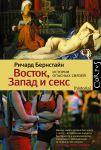 Книга Восток, Запад и секс. История опасных связей