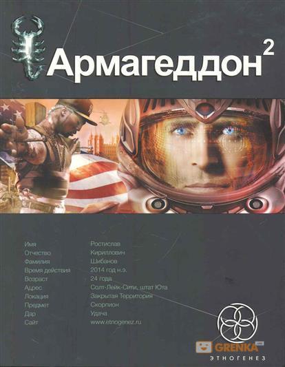 Купить Армагеддон. Книга 2. Зона 51, Юрий Бурносов, 978-5-904454-27-2