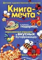 Книга Книга-мечта о пластилиновом петушке, о соленых подарках, нарисованных игрушках и вкусных бутеррожицах
