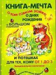 Книга Книга-мечта о том самом Зайке, о днях рождения, о большом и маленьком и тихих стихах для тех, кому от 1 до 3