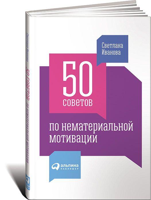 Купить 50 советов по нематериальной мотивации, Светлана Иванова, 978-5-9614-5809-1