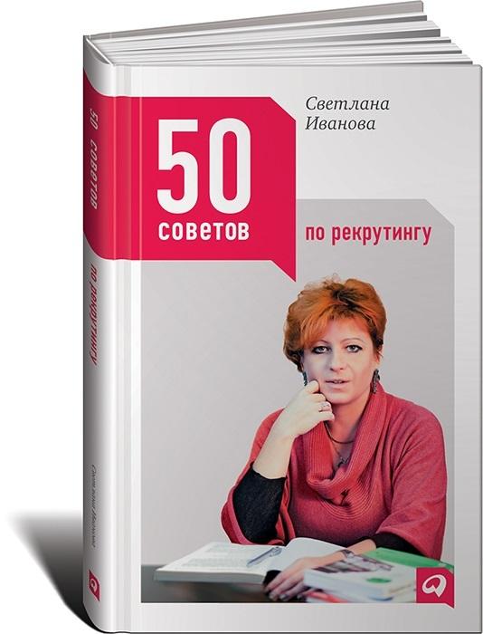 Купить 50 советов по рекрутингу, Светлана Иванова, 978-5-9614-5728-5, 978-5-9614-6989-9