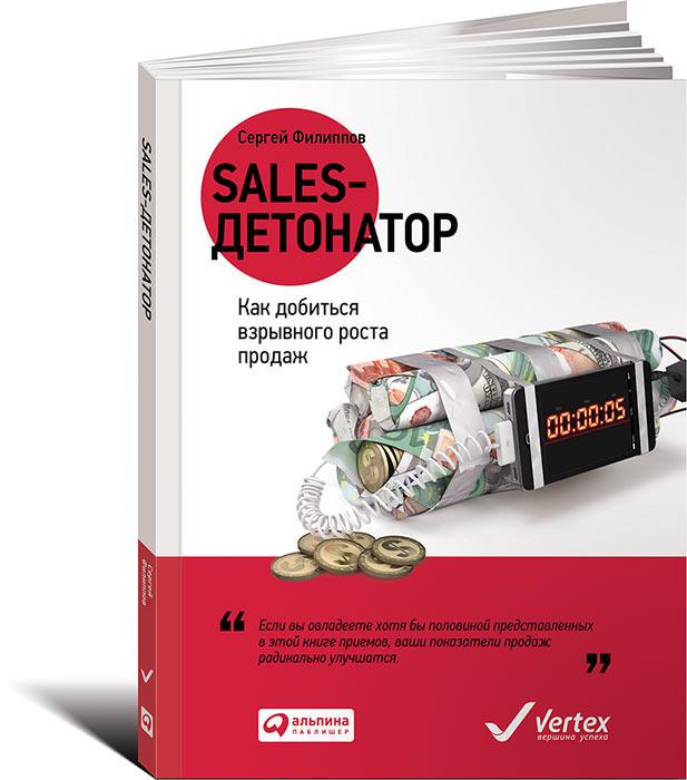 Купить Sales-детонатор. Как добиться взрывного роста продаж, Сергей Филиппов, 978-5-9614-5650-9