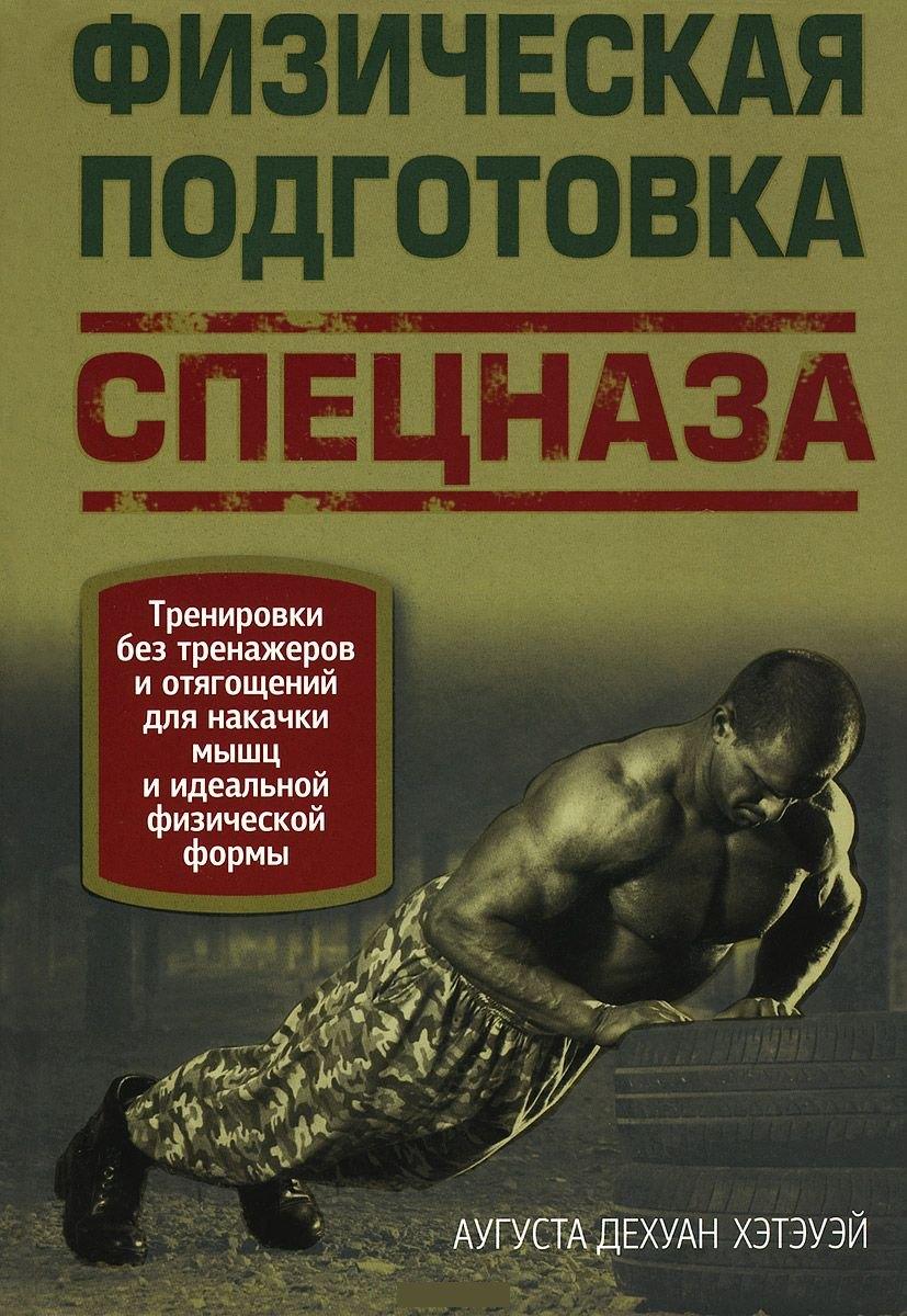 Купить Физическая подготовка спецназа, Аугуста Дехуан Хэтэуэй, 978-985-15-2442-2