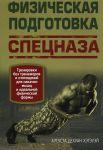 Книга Физическая подготовка спецназа