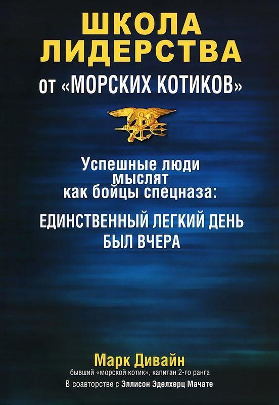 Купить Школа лидерства от 'морских котиков', Марк Дивайн, 978-985-15-2419-4, 978-1-62145-109-9