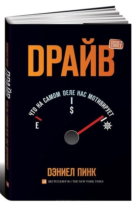 Купить Драйв. Что на самом деле нас мотивирует, Дэниел Пинк, 978-5-9614-5769-8, 978-5-9614-6072-8, 978-5-9614-7095-6