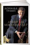 Книга Думай как миллиардер
