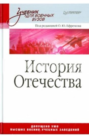 Купить История Отечества. Учебник для военных вузов, Олег Ефремов, 978-5-496-01224-9